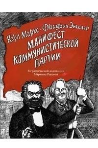 Манифест Коммунистической партии. В графческой адаптации Мартина Роусона