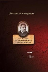 Н.С. Лесков в воспоминаниях современников