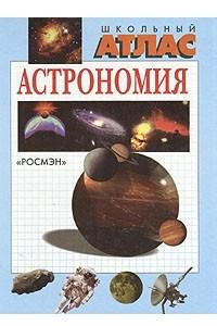 Школьный атлас. Астрономия