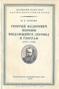 Георгий Федорович Морозов — выдающийся лесовод и географ