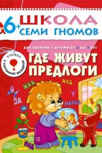 ШколаСемиГномов Развитие и обуч.детей от 6 до 7 лет Где живут предлоги Кн.с карт.вкладкой