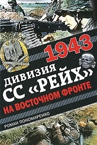 1943. Дивизия СС