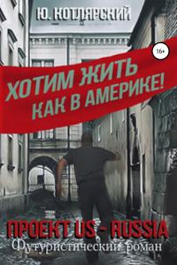 Проект US – RUSSIA