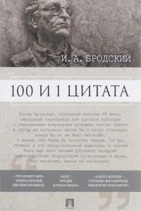 100 и 1 цитата. И.А.Бродский