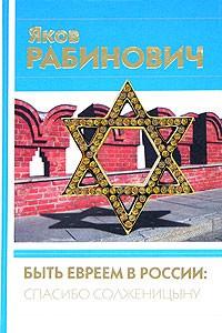Быть евреем в России: спасибо Солженицыну