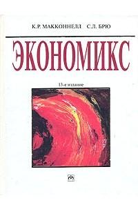 Экономикс. В двух томах. Том 2