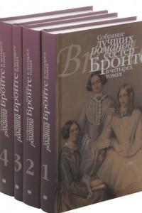 Собрание лучших романов сестер Бронте. В 4 томах