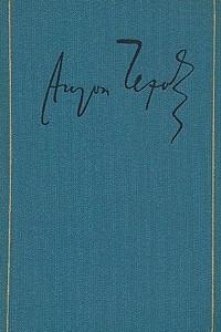 Полное собрание сочинений в тридцати томах. Том 2. Рассказы, юморески. 1883-1884
