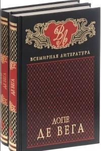 Лопе де Вега. Избранные сочинения. В 2 томах