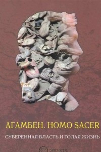 Homo sacer. Суверенная власть и голая жизнь
