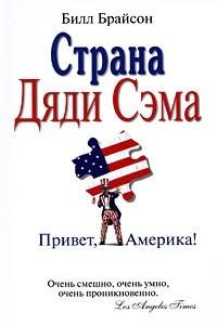 Страна Дяди Сэма. Привет, Америка!