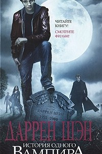 История одного вампира
