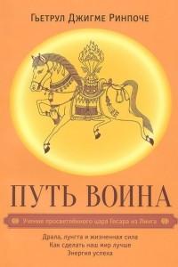 Путь воина. Учения просветленного царя Гесара из Линга