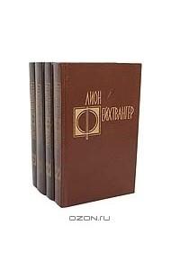 Избранные произведения. Том 3. Успех. Книги 4-5