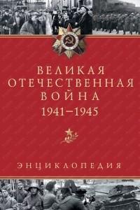 Великая Отечественная война. Энциклопедия