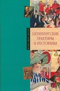 Петербургские трактиры и рестораны