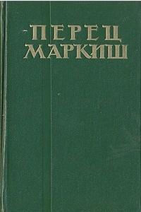 Перец Маркиш. Избранные произведения в двух томах. Том 2