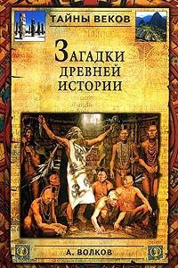 Загадки древней истории