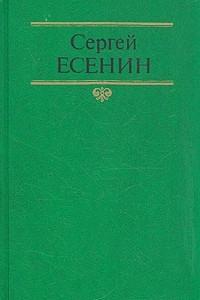 Собрание сочинений в двух томах. Том 1. Стихотворения, поэмы