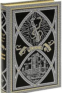 Избранные сочинения. Последнее дело Холмса и другие рассказы
