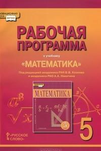 Математика. 5 класс. Рабочая программа. К учебнику под редакцией В. В. Козлова, А. А. Никитина