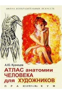 Атлас анатомии человека для художников. Практикум