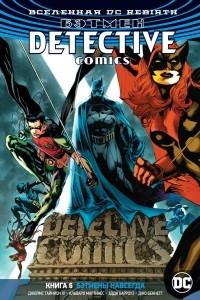 Вселенная DC. Rebirth. Бэтмен. Detective Comics. Книга 6. Бэтмены навсегда