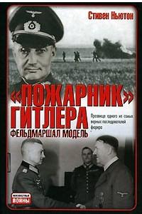 «Пожарник» Гитлера. Фельдмаршал Модель