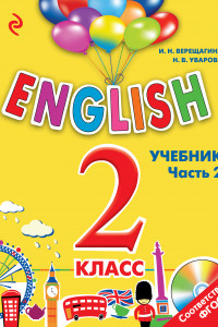 ENGLISH. 2 класс. Учебник. Часть 2 + компакт-диск MP3