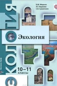 Экология. 10-11 класс. Базовый уровень. Учебник