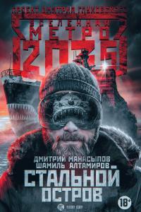 Метро 2035: Стальной остров