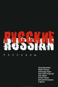 Русские: рассказы