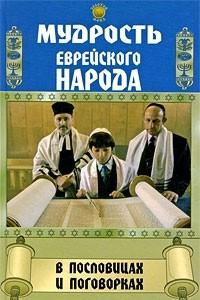 Мудрость еврейского народа в пословицах и поговорках