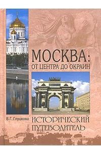 Москва: От центра до окраин