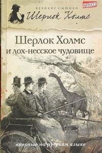 Шерлок Холмс и лох-несское чудовище