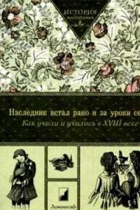 Наследник встал рано и за уроки сел… Как учили и учились в XVIII веке
