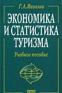 Экономика и статистика туризма. Учебное пособие