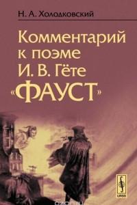 Комментарий к поэме И. В. Гете