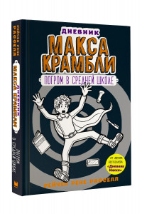 Дневник Макса Крамбли-2. Погром в средней школе