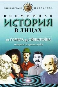 Всемирная история в лицах. От Гомера до Эйнштейна. Анекдоты, остроты, шутки