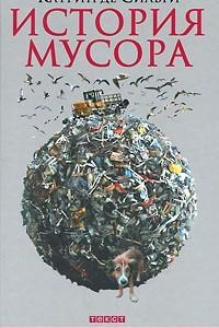 История мусора. От средних веков до наших дней