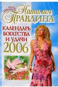 Календарь богатства и удачи на 2006 год