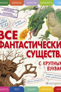 Все фантастические существа с крупными буквами