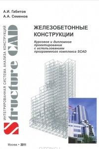 Железобетонные конструкции. Курсовое и дипломное проектирование с использованием программного комплекса SCAD
