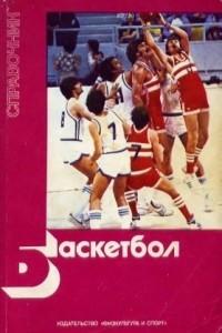 Баскетбол: Справочник
