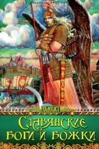 Славянские боги и божки