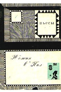 Юджин О`Нил. Пьесы. В двух томах. Том 1