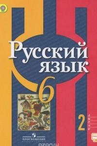 Русский язык. 6 класс. Учебник. В 2 частях. Часть 2