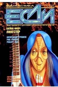 Если № 5, май 2001
