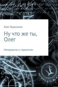 Ну что же ты, Олег